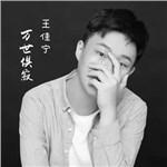 王佳宁的专辑 万世俱寂
