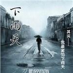 恒宿哲的专辑 下雨天