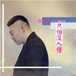 张轩铭的专辑 只怕没人懂
