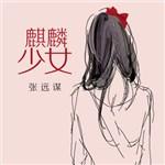 张远谋的专辑 麒麟少女