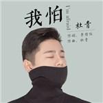 杜青的专辑 我怕