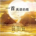 王佳宁的专辑 一首离谱的歌