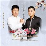 胡东清的专辑 心花怒放