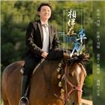 江央的专辑 相伴在草原