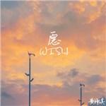 黄梓溪的专辑 愿