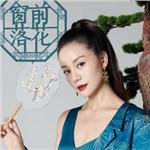 陈玲青的专辑 窗前落花
