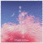宇宙孩儿-UNK的专辑 等到明年花开日