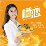 马丹薇的专辑 橙恋