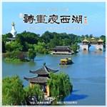 姚文文的专辑 诗画瘦西湖