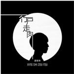 夏朝坤的专辑 行尸走肉