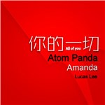 Atom Panda 柳李的专辑 你的一切