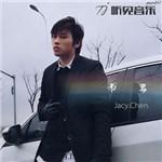 姜晨 Jacy的专辑 书写