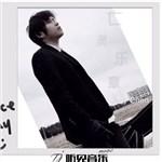 姜晨 Jacy的专辑 亡灵乐章