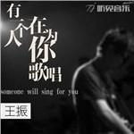 王振的专辑 有一个人在为你歌唱