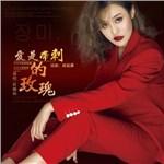杜婉仙的专辑 爱是带刺的玫瑰