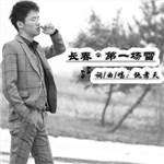 仇孝天的专辑 长春・第一场雪