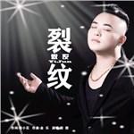 毅骏的专辑 裂纹