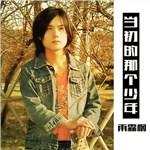 雨霖枫的专辑 当初的那个少年