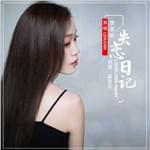 李卓昕的专辑 失恋日记