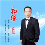 吕国哲的专辑 初缘