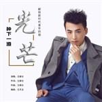 王顺仑的专辑 种下一道光芒