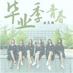 安薪颖的专辑 毕业季 青春