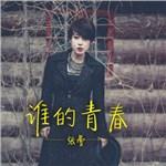 张曼的专辑 谁的青春