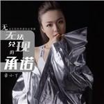 宋小丫的专辑 无法兑现的承诺