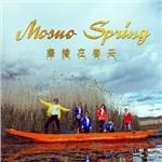 摩梭在春天