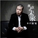 BO辉哥的专辑 抓不住的未来