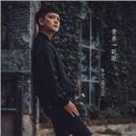陈印的专辑 青春一眨眼