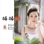 苏湘雯的专辑 棒棒糖