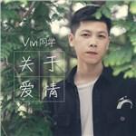 Vivi同学的专辑 关于爱情