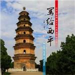 杨明毅的专辑 写给西平