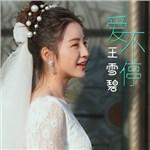 王雪碧的专辑 爱不停