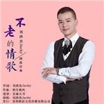 刘洪杰Jacky的专辑 不老的情歌