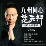 李凯的专辑 九州同心楚天行