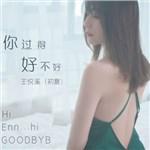 王悦溪(初夏)的专辑 你过得好不好