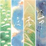 李知合的专辑 二度季节