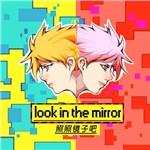 照照镜子吧