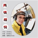 刘洪杰Jacky的专辑 两情相悦