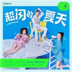 THE9-刘雨昕&THE9-虞书欣&THE9-赵小棠的专辑 超闪的夏天