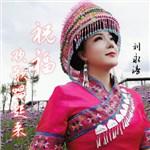 刘永清的专辑 祝福欢歌唱起来