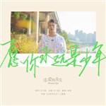 甘飞阳的专辑 愿你永远是少年