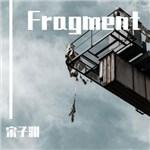 宋子渊的专辑 Fragment