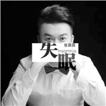 张国国的专辑 失眠