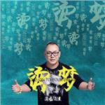 刘爽的专辑 烫梦