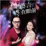 刘爽的专辑 不听老婆言吃亏在眼前