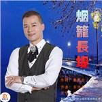 刘洪杰Jacky的专辑 烟笼长堤