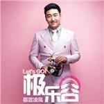 慕�凌�LLEQ的专辑 极乐谷